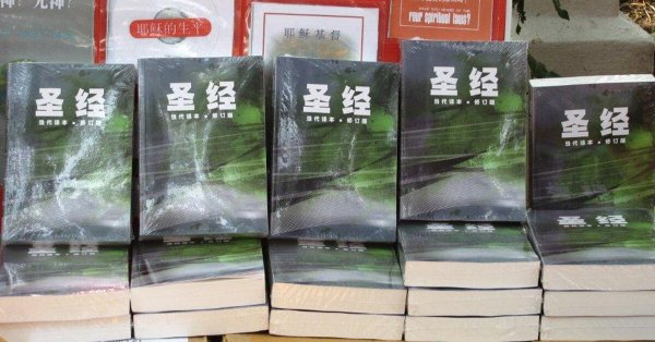 Biblica Embarks Upon New Year with Launch of Chinese Contemporary Bible